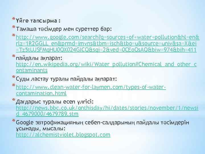 * Үйге тапсырма : * Тамаша тәсімдер мен суреттер бар: * http: //www. google.