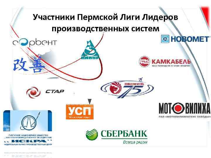 Участники Пермской Лиги Лидеров производственных систем