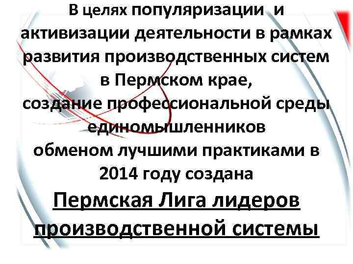 В целях популяризации и активизации деятельности в рамках развития производственных систем в Пермском крае,