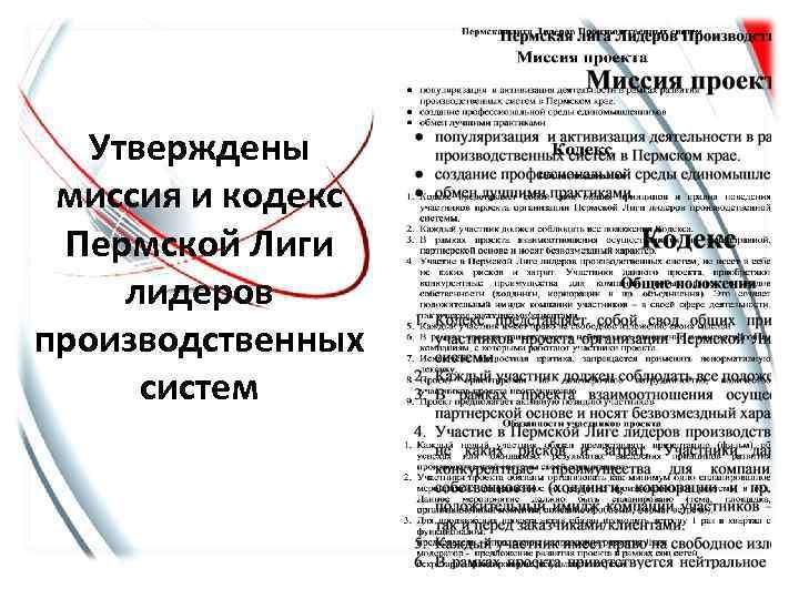 Утверждены миссия и кодекс Пермской Лиги лидеров производственных систем