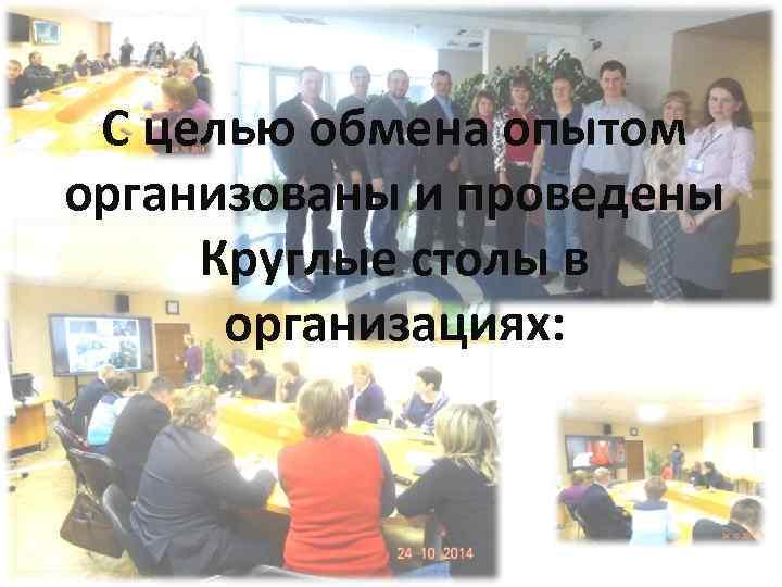 С целью обмена опытом организованы и проведены Круглые столы в организациях: