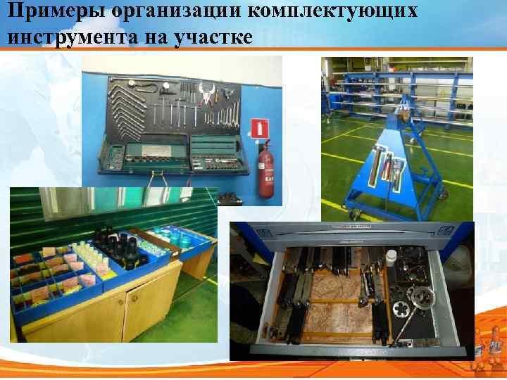 Примеры организации комплектующих инструмента на участке