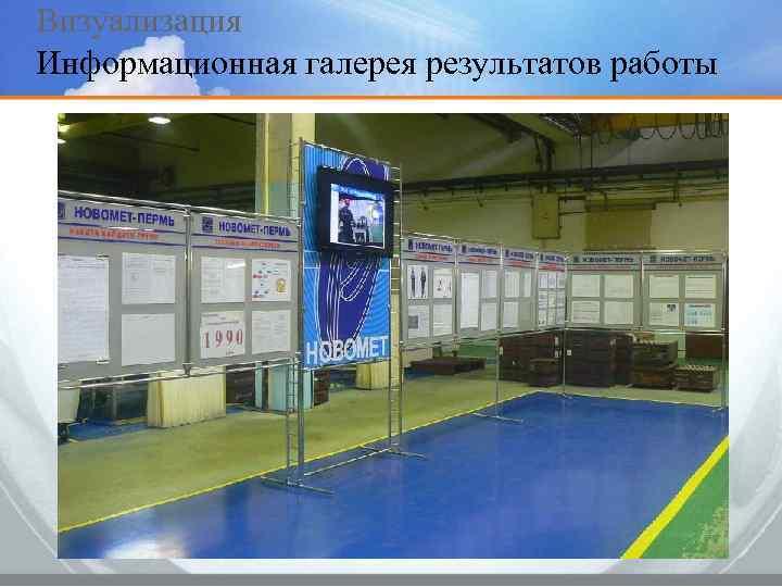 Визуализация Информационная галерея результатов работы