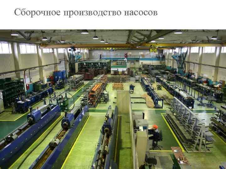Сборочное производство насосов