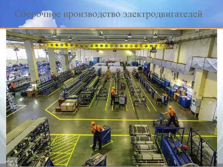 Сборочное производство электродвигателей