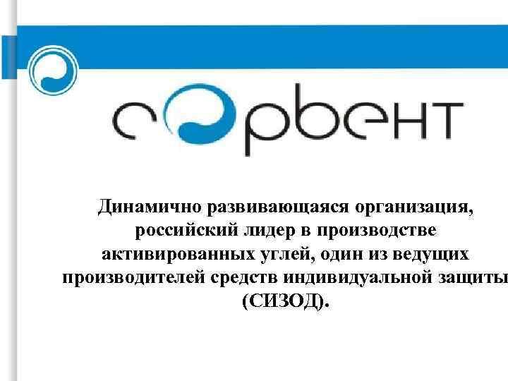 Динамично развивающаяся организация, российский лидер в производстве активированных углей, один из ведущих производителей средств