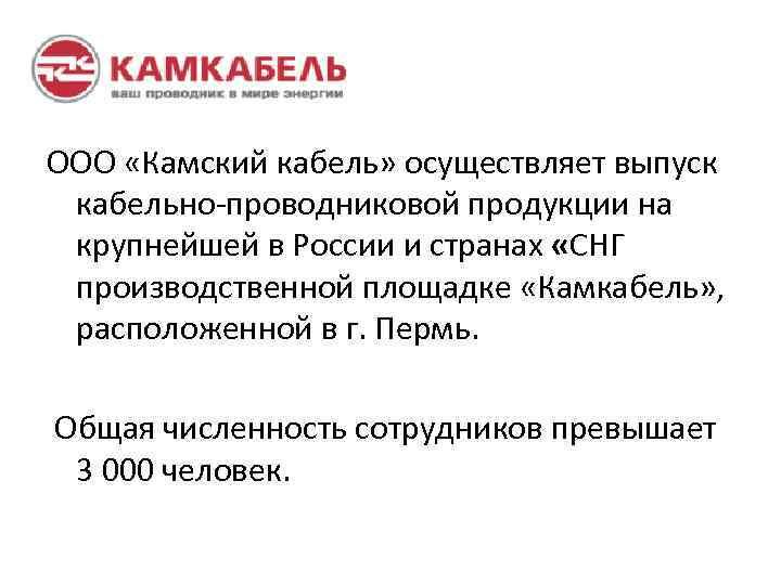 ООО «Камский кабель» осуществляет выпуск кабельно-проводниковой продукции на крупнейшей в России и странах «СНГ