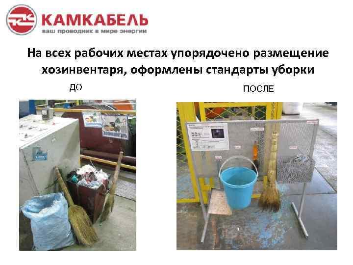 На всех рабочих местах упорядочено размещение хозинвентаря, оформлены стандарты уборки ДО ПОСЛЕ