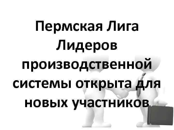 Пермская Лига Лидеров производственной системы открыта для новых участников