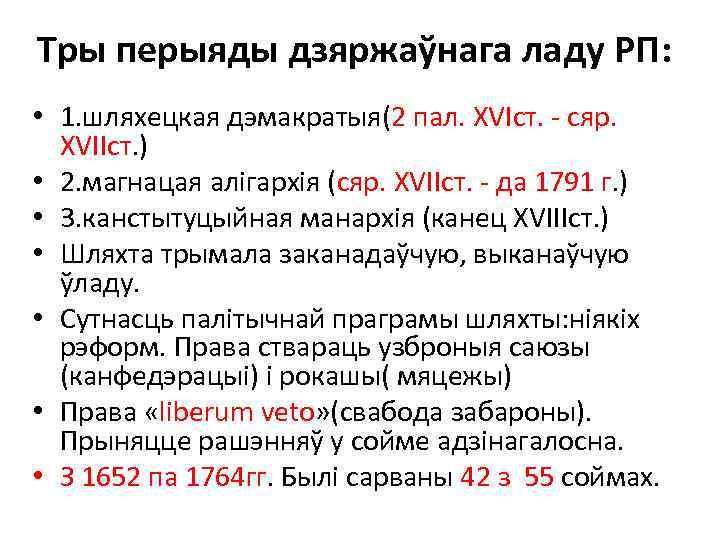 Тры перыяды дзяржаўнага ладу РП: • 1. шляхецкая дэмакратыя(2 пал. XVIст. - сяр. XVIIст.