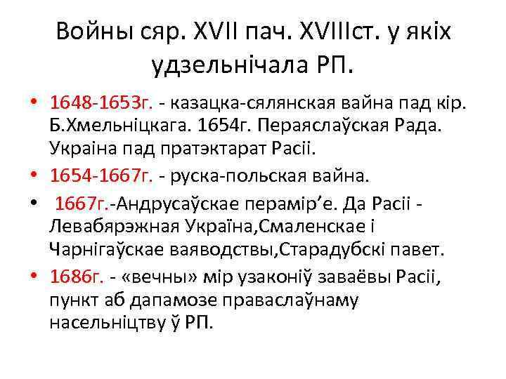Войны сяр. ХVII пач. ХVIIIст. у якіх удзельнічала РП. • 1648 -1653 г. -