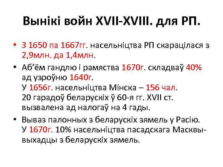Вынікі войн ХVII-XVIII. для РП. • З 1650 па 1667 гг. насельніцтва РП скарацілася