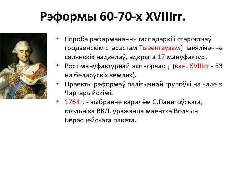 Рэформы 60 -70 -х XVIIIгг. • Спроба рэфармавання гаспадаркі і старостваў гродзенскім старастам Тызенгаузам(
