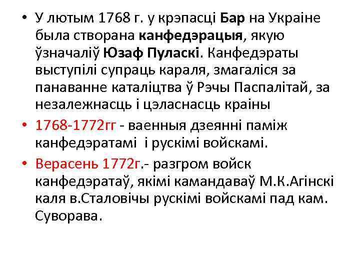• У лютым 1768 г. у крэпасці Бар на Украіне была створана канфедэрацыя,
