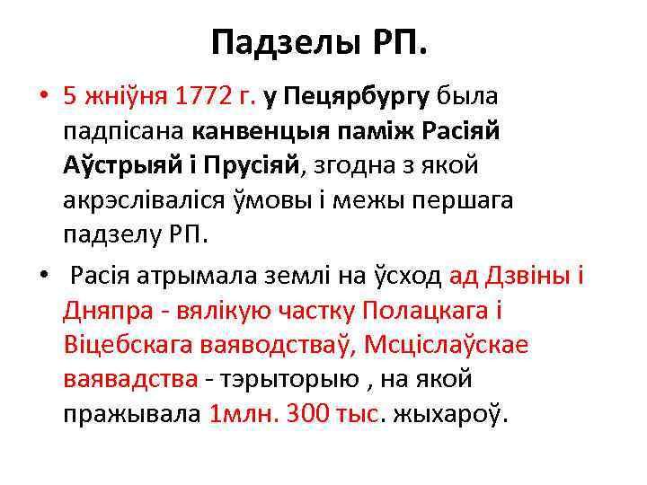 Падзелы РП. • 5 жніўня 1772 г. у Пецярбургу была падпісана канвенцыя паміж Расіяй