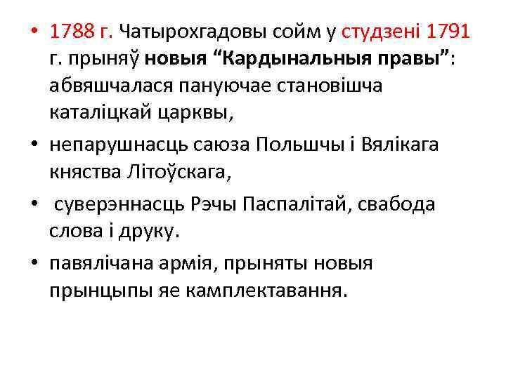"""• 1788 г. Чатырохгадовы сойм у студзені 1791 г. прыняў новыя """"Кардынальныя правы"""":"""