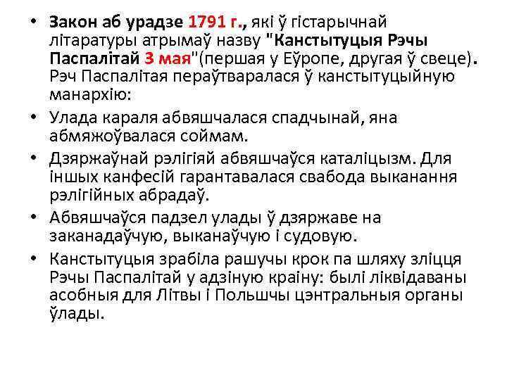 • Закон аб урадзе 1791 г. , які ў гістарычнай літаратуры атрымаў назву