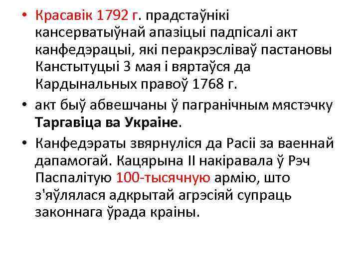 • Красавік 1792 г. прадстаўнікі кансерватыўнай апазіцыі падпісалі акт канфедэрацыі, які перакрэсліваў пастановы