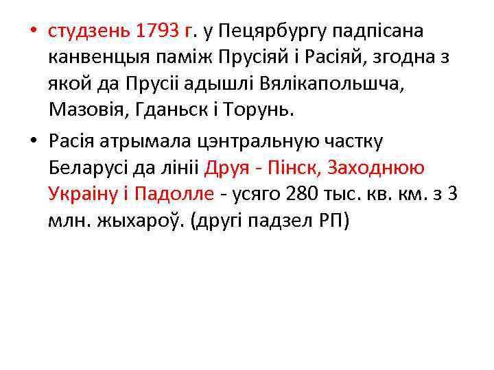 • студзень 1793 г. у Пецярбургу падпісана канвенцыя паміж Прусіяй і Расіяй, згодна