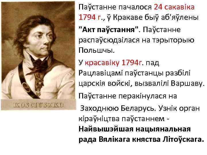 Паўстанне пачалося 24 сакавіка 1794 г. , ў Кракаве быў аб'яўлены