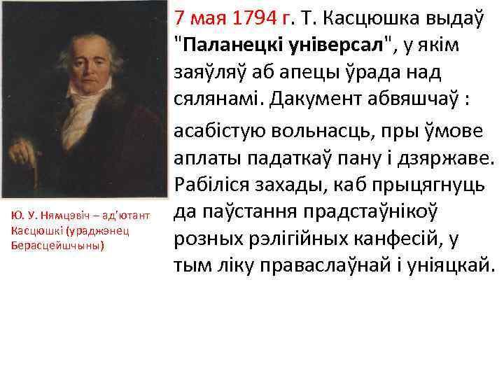 Ю. У. Нямцэвіч – ад'ютант Касцюшкі (ураджэнец Берасцейшчыны) 7 мая 1794 г. Т. Касцюшка