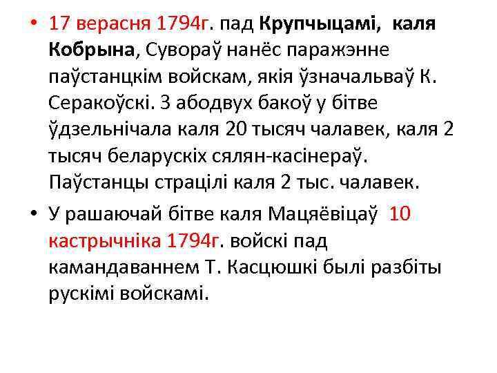 • 17 верасня 1794 г. пад Крупчыцамі, каля Кобрына, Сувораў нанёс паражэнне паўстанцкім
