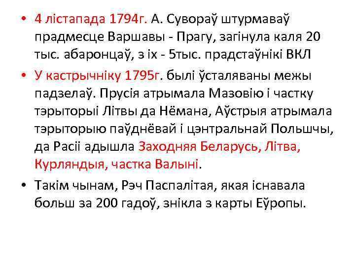 • 4 лістапада 1794 г. А. Сувораў штурмаваў прадмесце Варшавы - Прагу, загінула