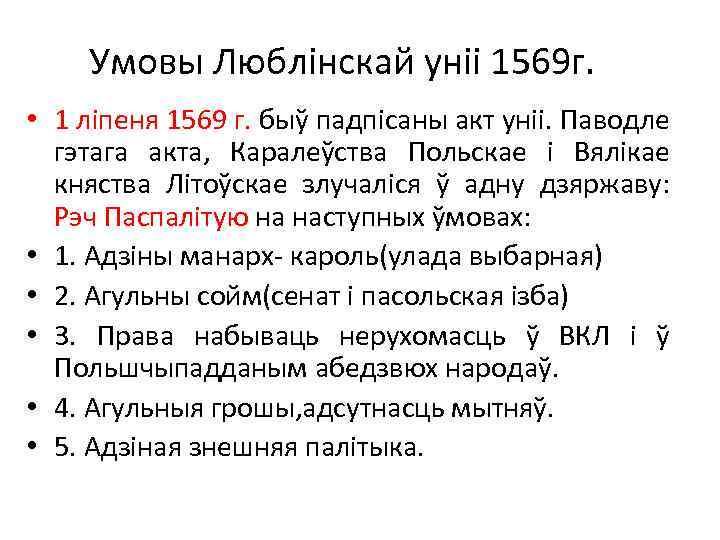 Умовы Люблінскай уніі 1569 г. • 1 лiпеня 1569 г. быў падпiсаны акт унii.