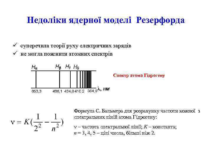 Недоліки ядерної моделі Резерфорда ü суперечила теорії руху електричних зарядів ü не могла пояснити