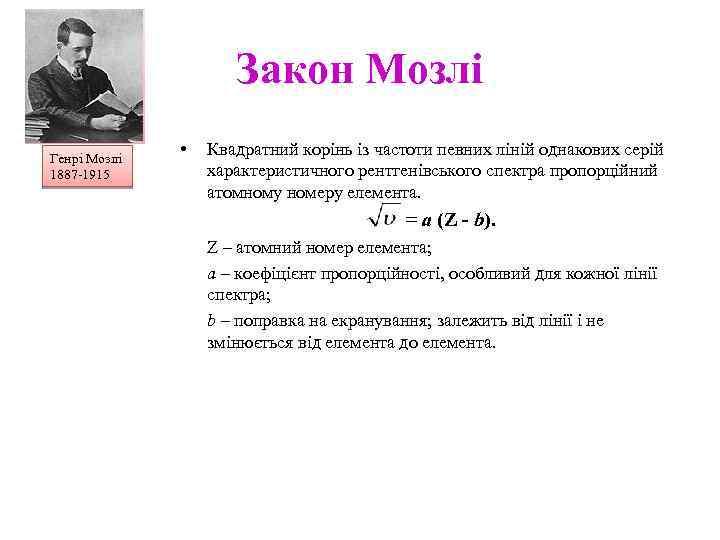 Закон Мозлі Генрі Мозлі 1887 -1915 • Квадратний корінь із частоти певних ліній однакових
