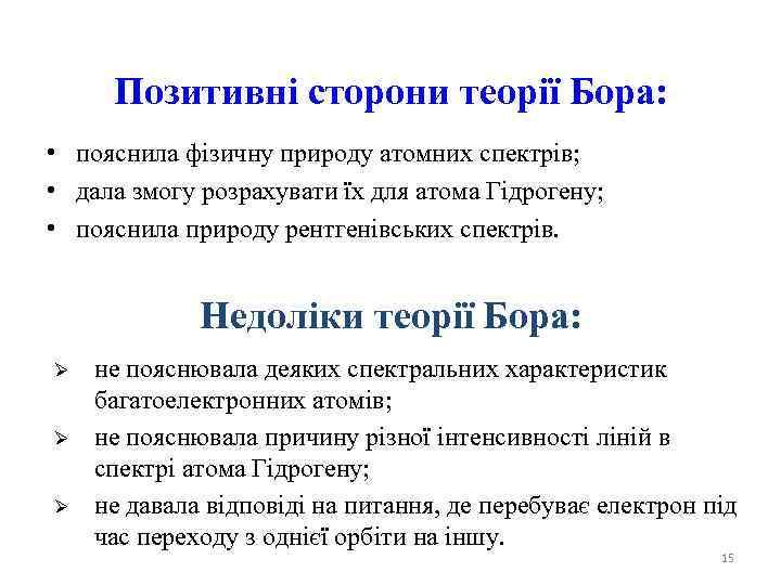 Позитивні сторони теорії Бора: • пояснила фізичну природу атомних спектрів; • дала змогу розрахувати