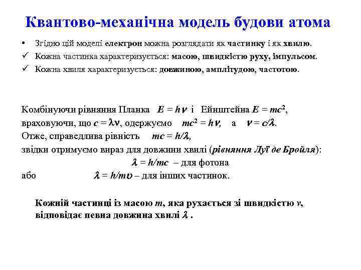 Квантово-механічна модель будови атома • Згідно цій моделі електрон можна розглядати як частинку і