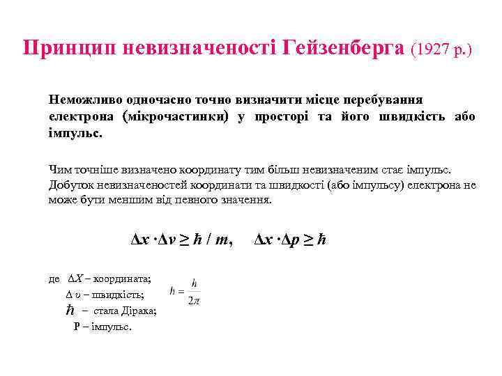 Принцип невизначеності Гейзенберга 1927 р. Неможливо одночасно точно визначити місце перебування електрона мікрочастинки у