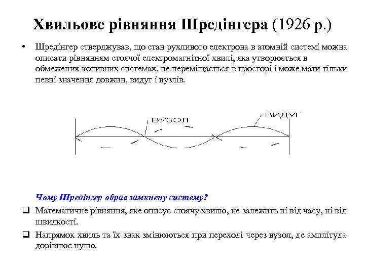 Хвильове рівняння Шредінгера (1926 р. ) • Шредінгер стверджував, що стан рухливого електрона в