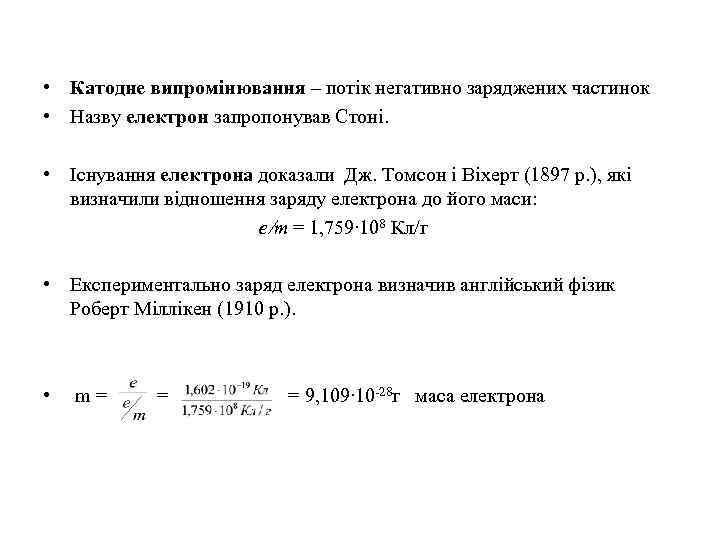 • Катодне випромінювання – потік негативно заряджених частинок • Назву електрон запропонував Стоні.