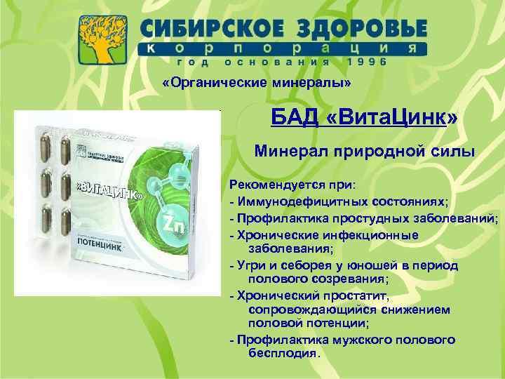 Сибирское здоровье от простатита простатит лечить лекарства препараты