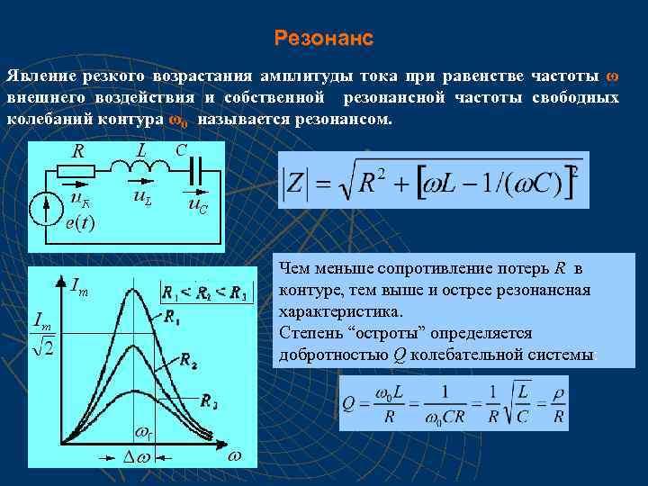 Резонанс Явление резкого возрастания амплитуды тока при равенстве частоты ω внешнего воздействия и собственной