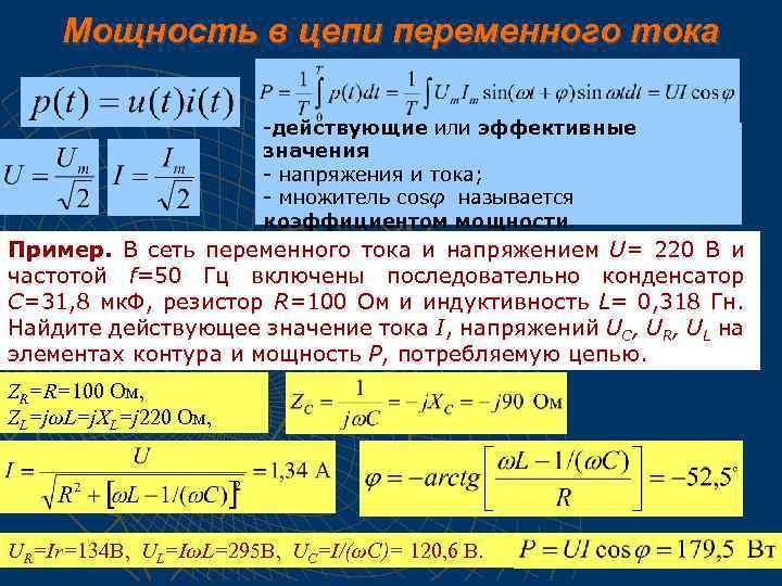 Мощность в цепи переменного тока -действующие или эффективные значения - напряжения и тока; -