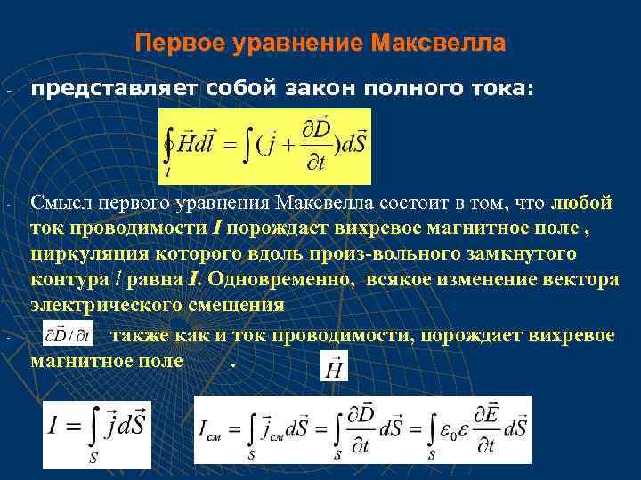 Первое уравнение Максвелла - - - представляет собой закон полного тока: Смысл первого уравнения