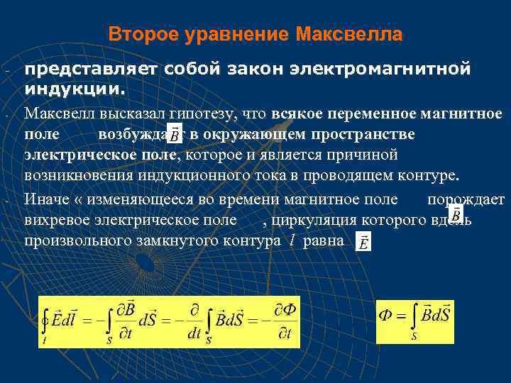 Второе уравнение Максвелла - - - представляет собой закон электромагнитной индукции. Максвелл высказал гипотезу,