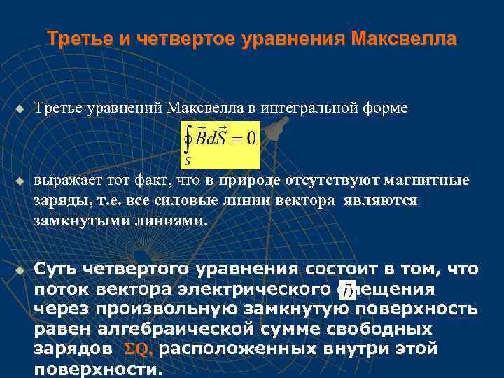 Третье и четвертое уравнения Максвелла u u u Третье уравнений Максвелла в интегральной форме