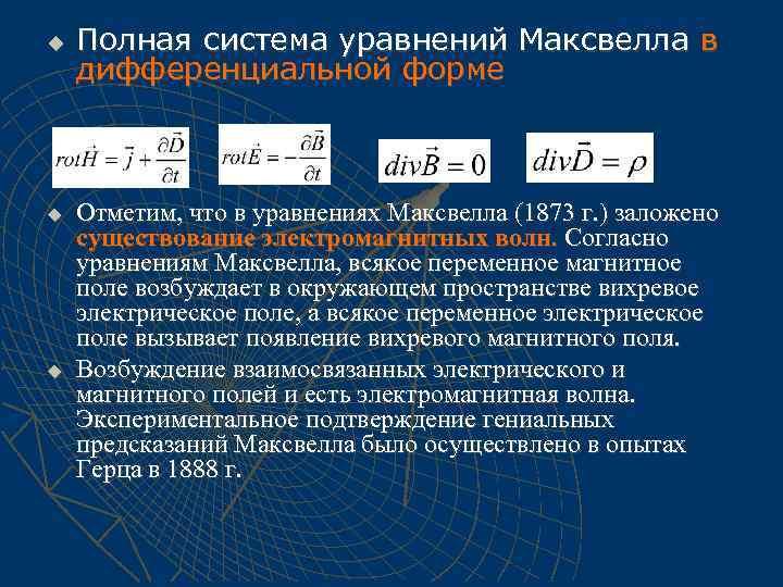 u u u Полная система уравнений Максвелла в дифференциальной форме Отметим, что в уравнениях