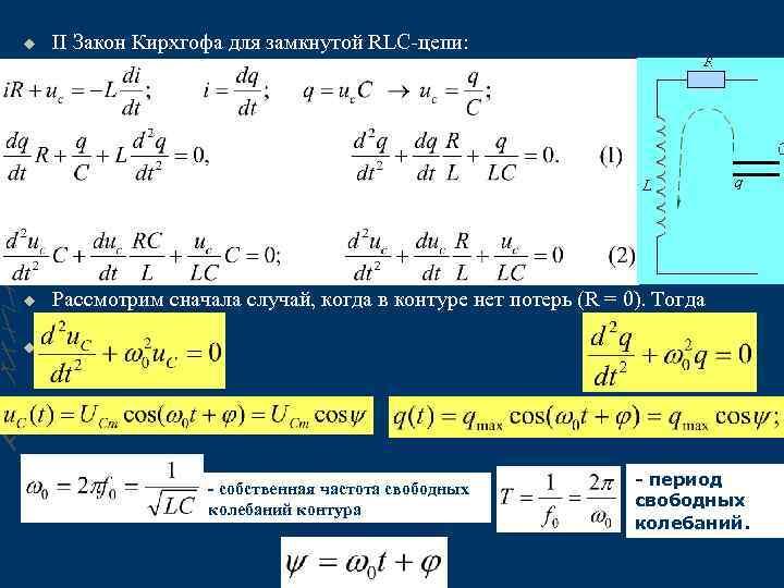 u II Закон Кирхгофа для замкнутой RLC-цепи: u u u Рассмотрим сначала случай, когда