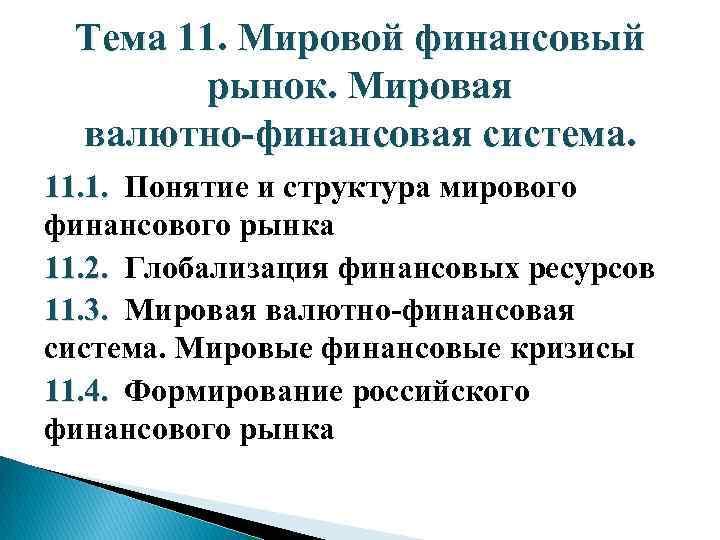 Тема 11. Мировой финансовый рынок. Мировая валютно-финансовая система. 11. 1. Понятие и структура мирового