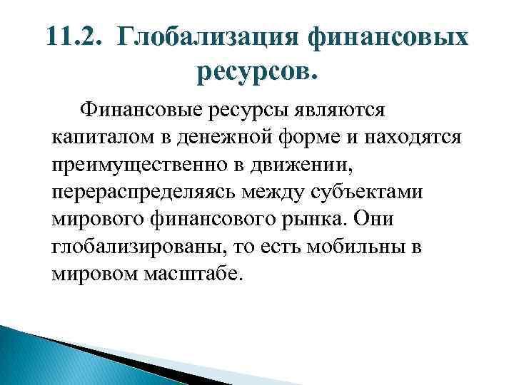 11. 2. Глобализация финансовых ресурсов. Финансовые ресурсы являются капиталом в денежной форме и находятся