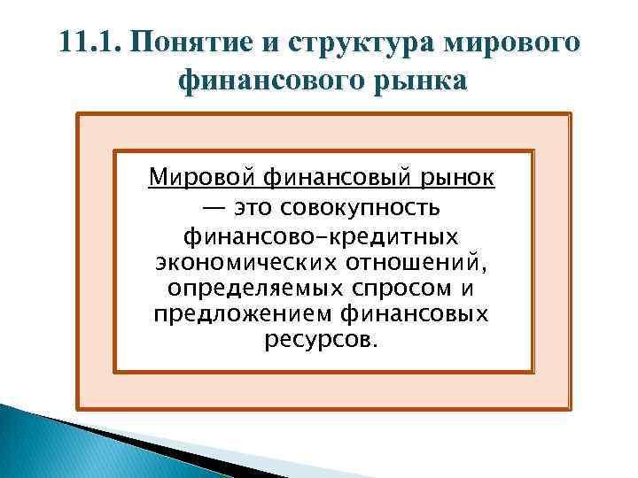 11. 1. Понятие и структура мирового финансового рынка Мировой финансовый рынок — это совокупность