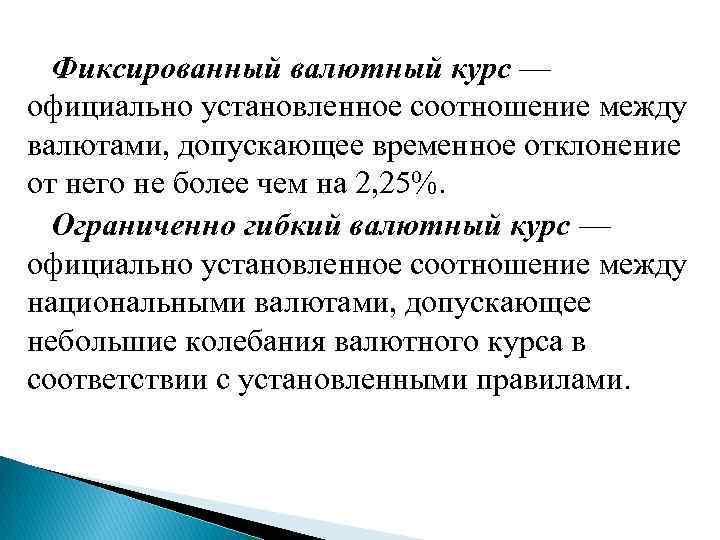 Фиксированный валютный курс — официально установленное соотношение между валютами, допускающее временное отклонение от него