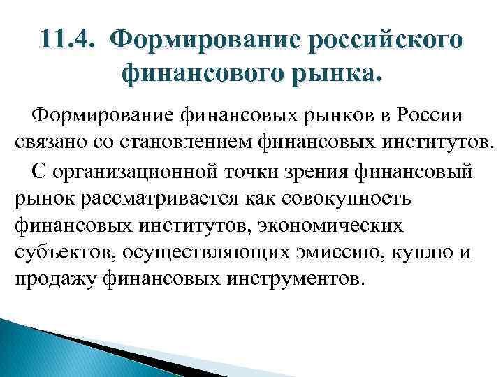 11. 4. Формирование российского финансового рынка. Формирование финансовых рынков в России связано со становлением