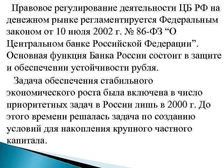 Правовое регулирование деятельности ЦБ РФ на денежном рынке регламентируется Федеральным законом от 10