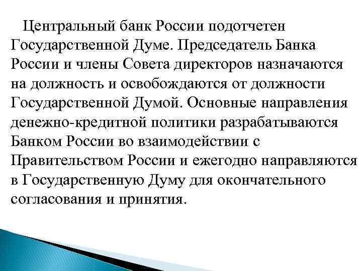 Центральный банк России подотчетен Государственной Думе. Председатель Банка России и члены Совета директоров